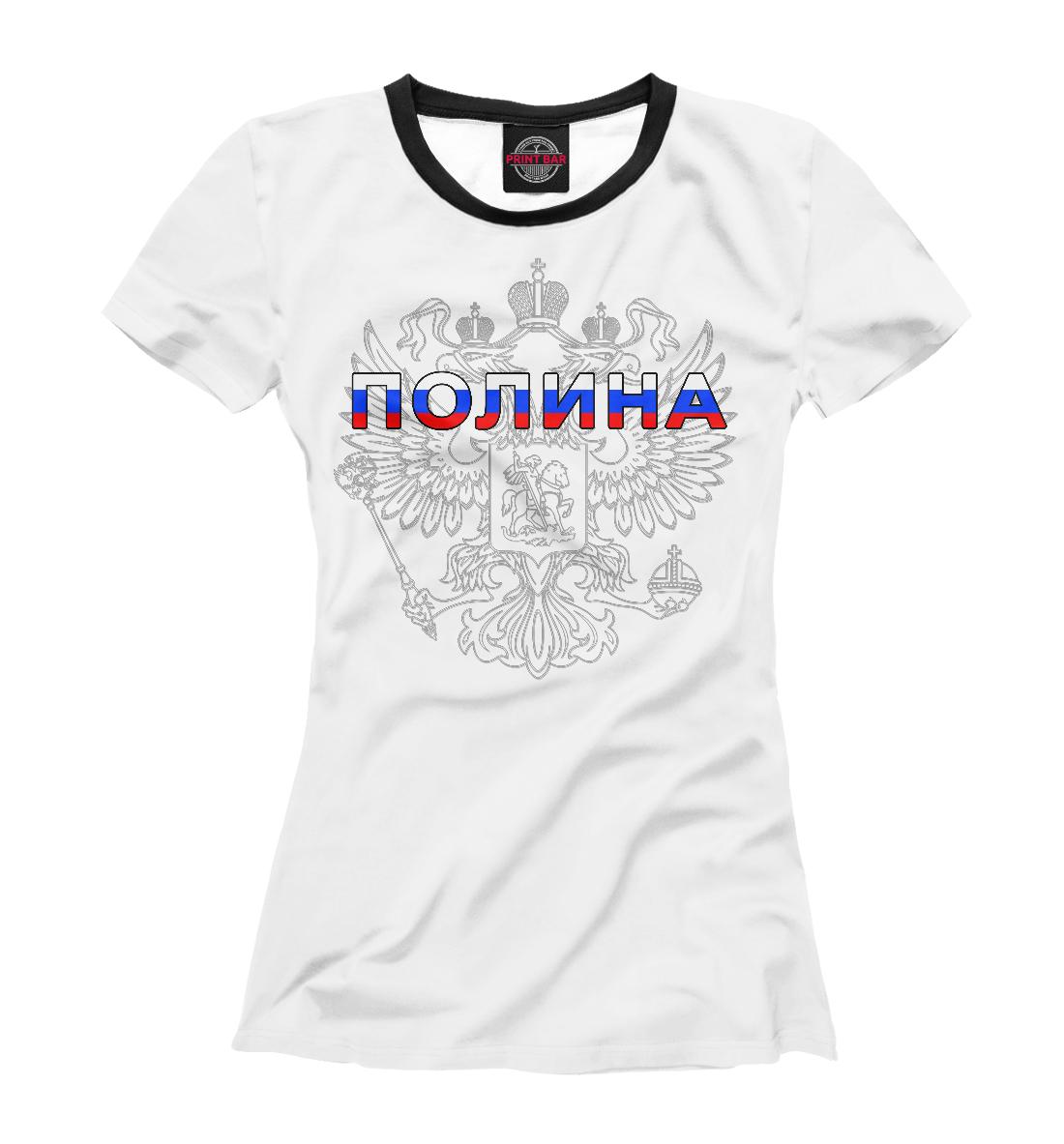Купить Полина, Printbar, Футболки, PLN-852718-fut-1