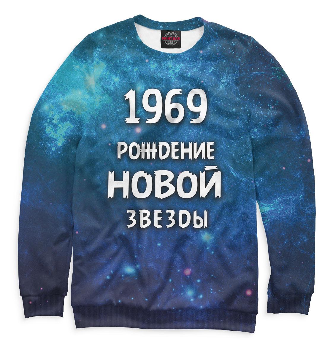 Купить 1969 — рождение новой звезды, Printbar, Свитшоты, DHE-228074-swi-2