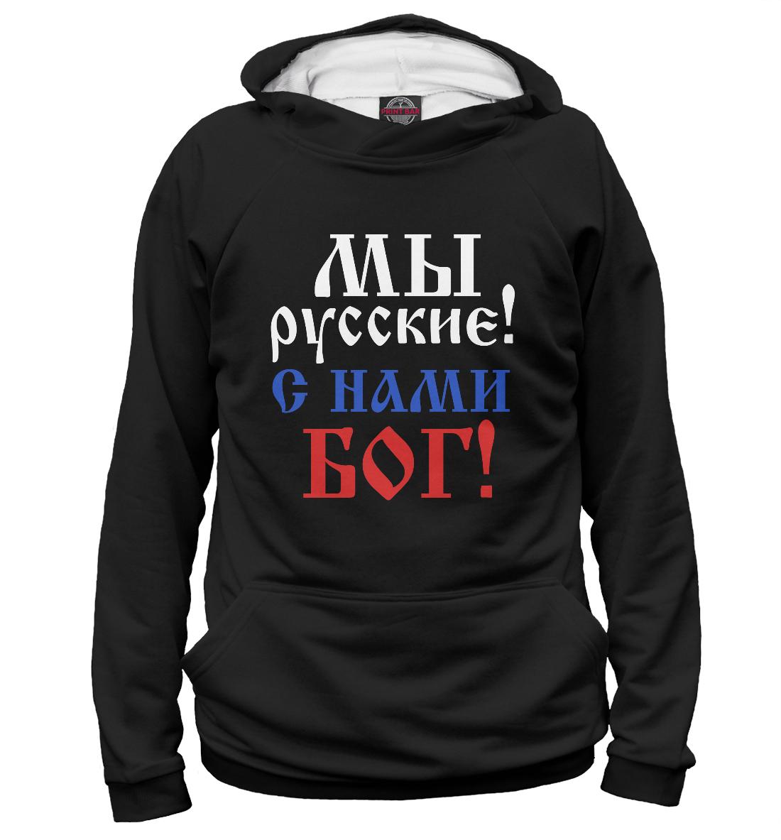 Купить Мы русские, Printbar, Худи, NDP-550085-hud-1