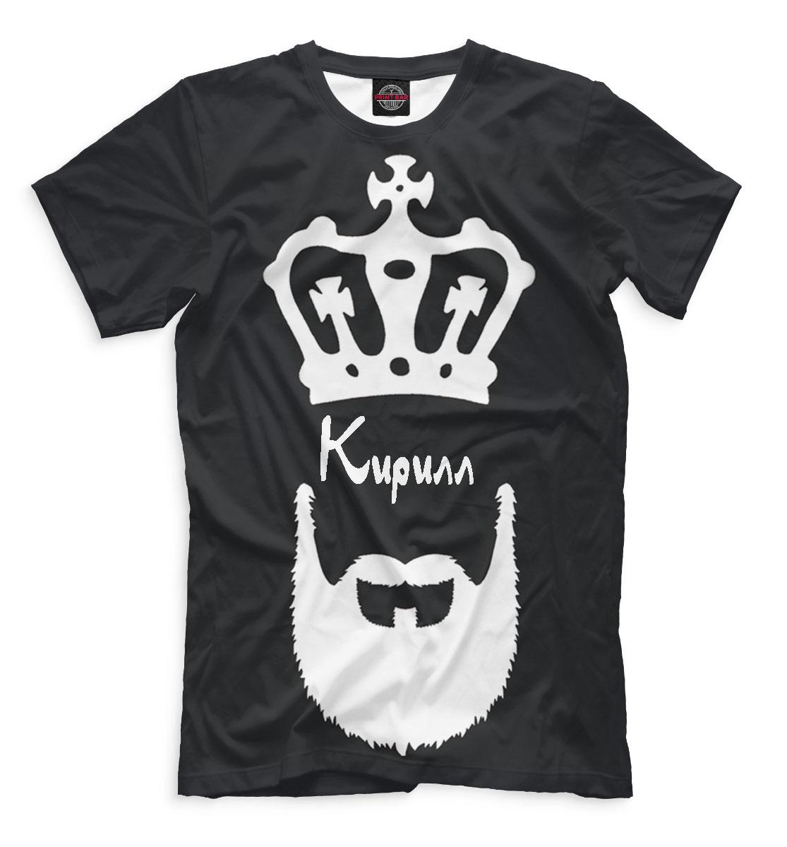 Купить Кирилл — борода и корона, Printbar, Футболки, KIR-677068-fut-2