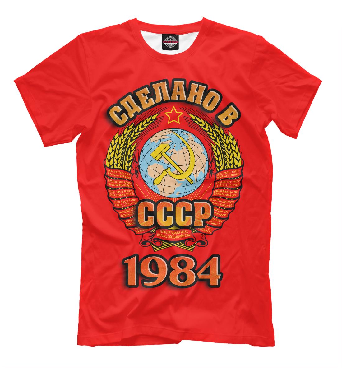 Купить Сделано в 1984, Printbar, Футболки, DVC-917749-fut-2