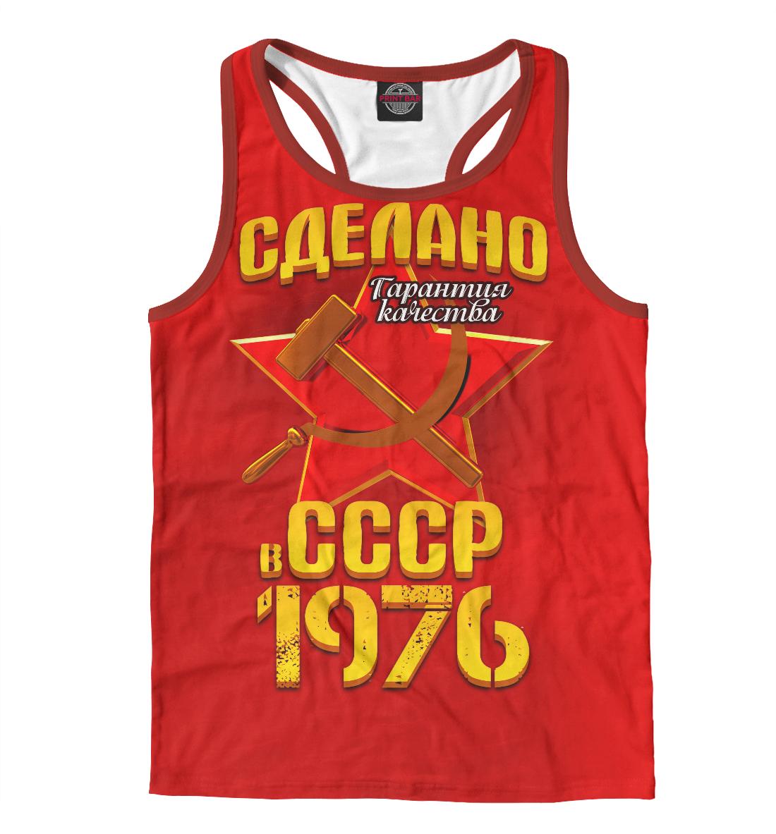 Купить Сделано в 1976, Printbar, Майки борцовки, DSS-575225-mayb-2