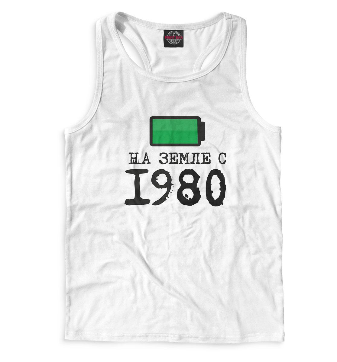 Купить На Земле с 1980, Printbar, Майки борцовки, DVH-212430-mayb-2