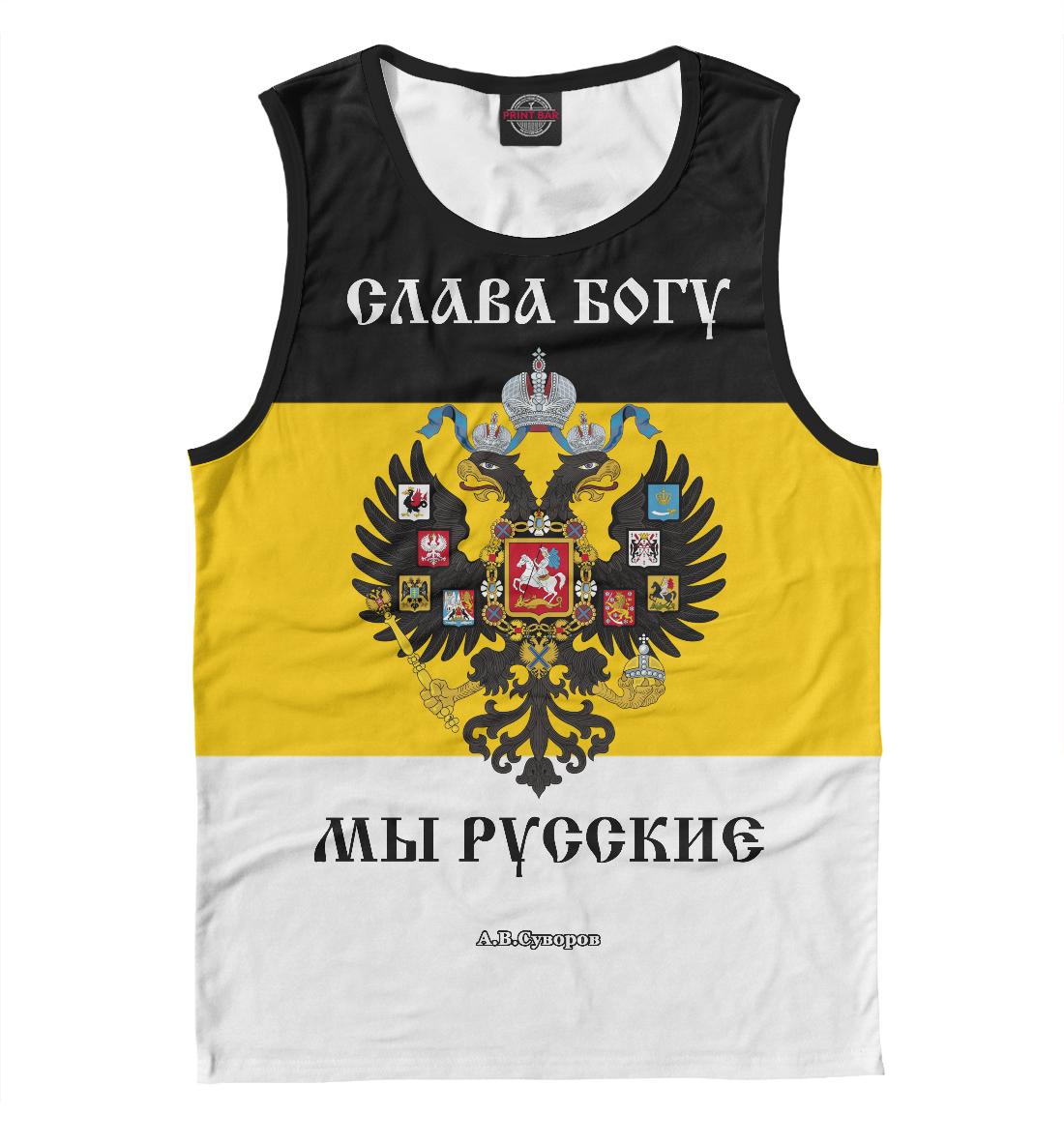 Купить Мы Русские, Printbar, Майки, SVN-312279-may-2