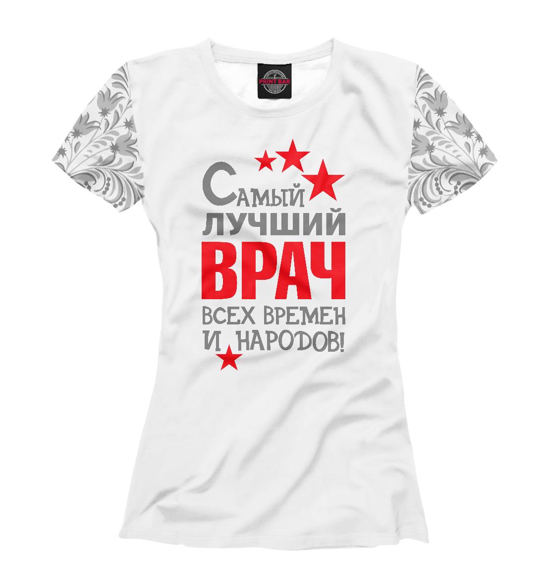 Купить Самый лучший врач, Printbar, Футболки, VRC-547839-fut-1