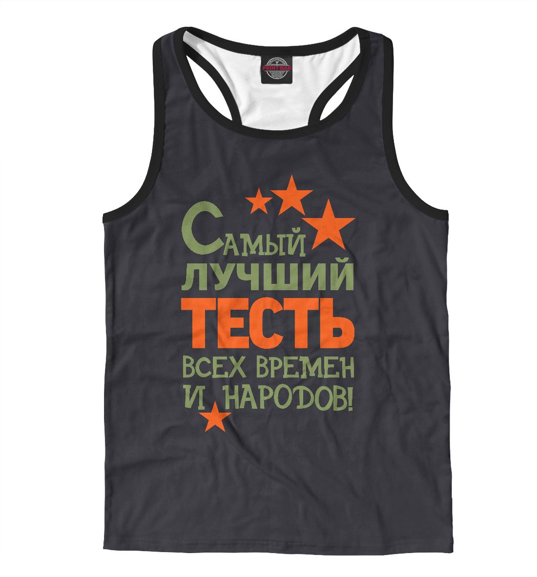 Купить Самый лучший тесть, Printbar, Майки борцовки, SVD-811534-mayb-2