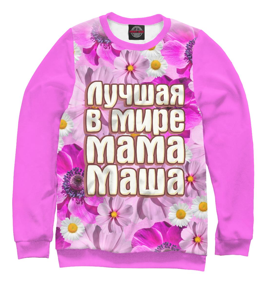 Купить Лучшая в мире мама Маша, Printbar, Свитшоты, MAR-207723-swi
