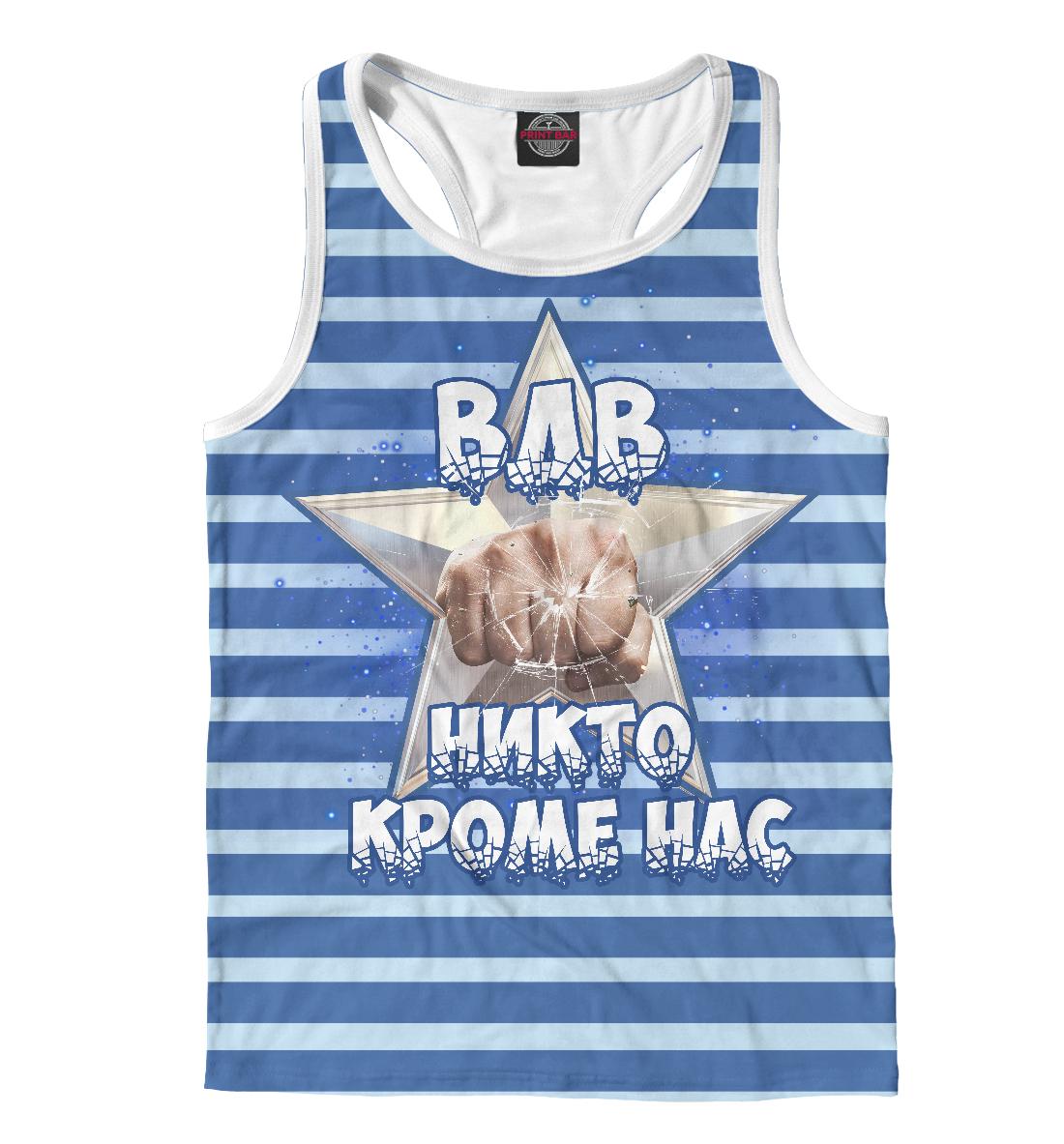 Купить ВДВ, Printbar, Майки борцовки, VDV-561686-mayb-2