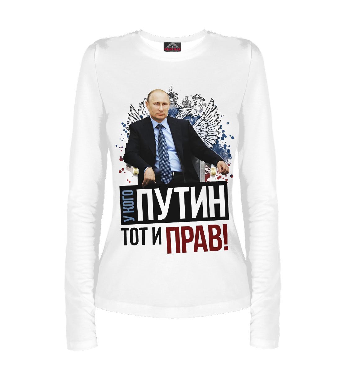Купить У кого Путин, тот и прав, Printbar, Лонгсливы, PUT-371639-lon-1