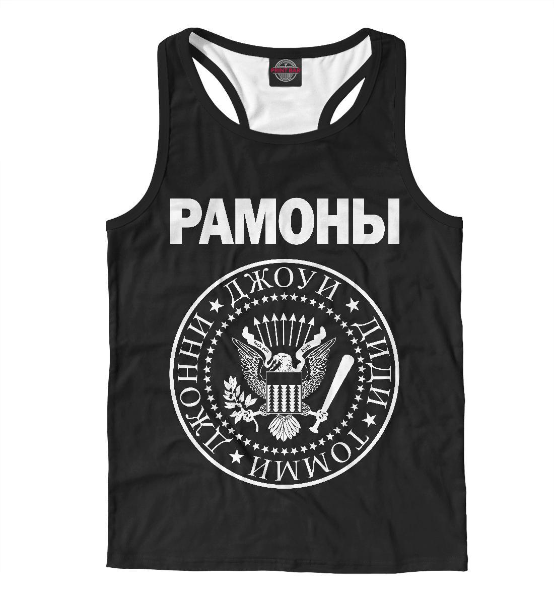 Купить Рамонес, Printbar, Майки борцовки, RMN-625386-mayb-2