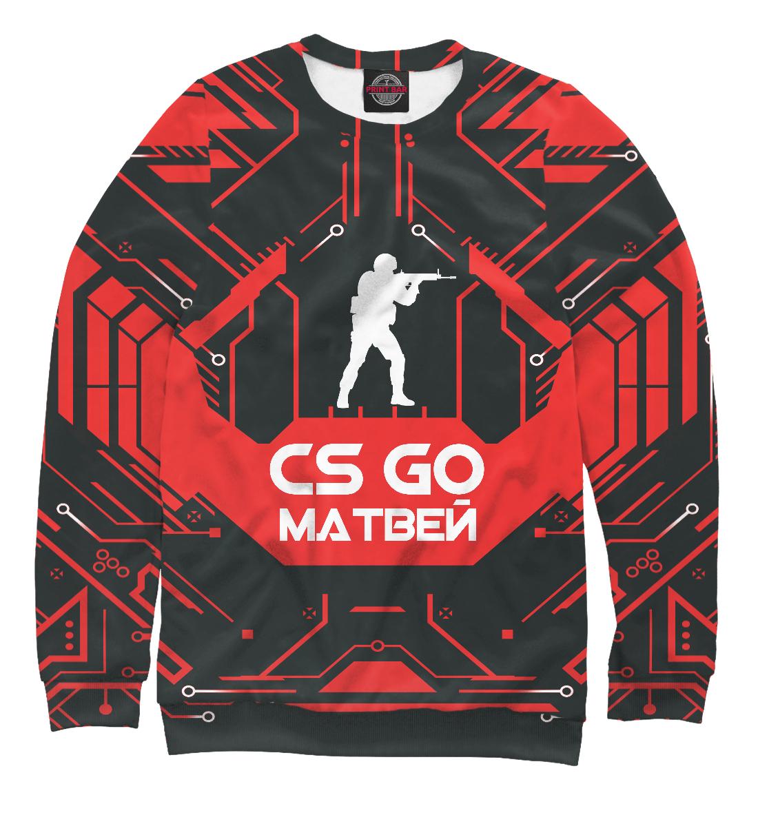 Купить Матвей в стиле CS GO, Printbar, Свитшоты, IMR-665492-swi-1