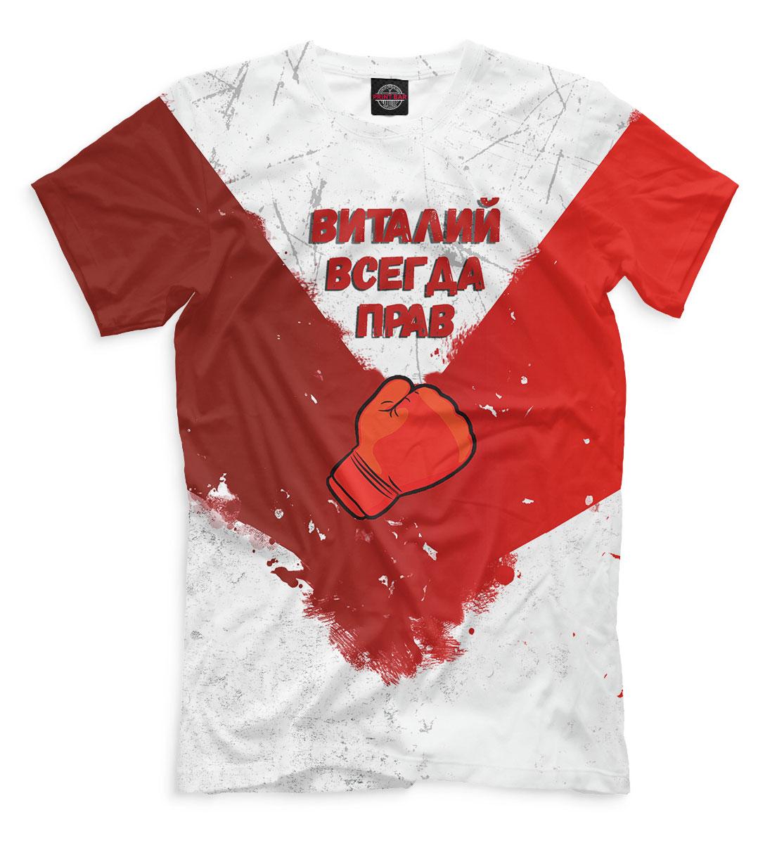 Купить Виталий всегда прав, Printbar, Футболки, VTL-621520-fut-2