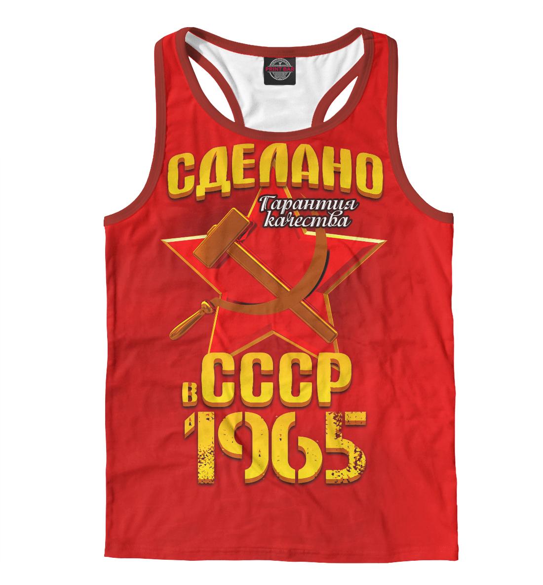 Купить Сделано в 1965, Printbar, Майки борцовки, DHP-485695-mayb-2
