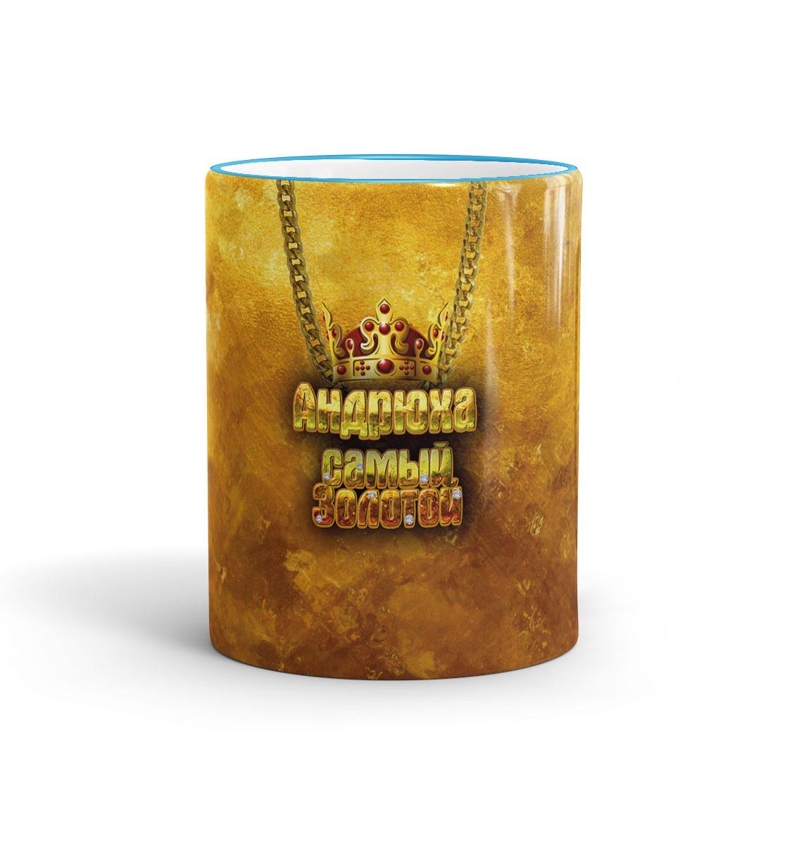 Купить Андрюха — самый золотой, Printbar, Кружки, AND-128741-kru