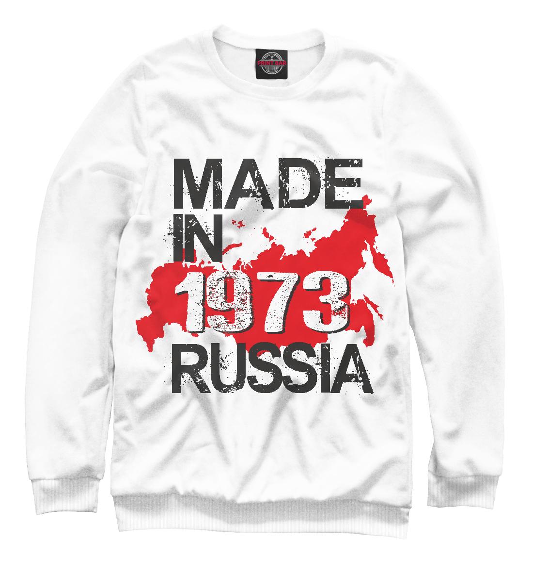 Купить 1973 made in russia, Printbar, Свитшоты, DSM-356733-swi-1