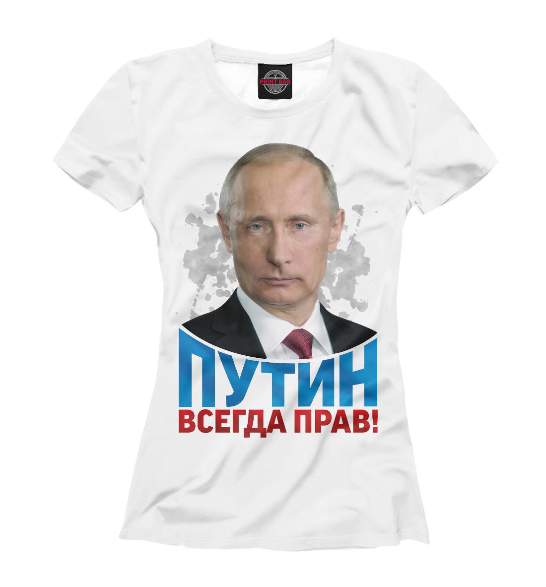 Путин всегда прав, Printbar, Футболки, PUT-165611-fut-1  - купить со скидкой