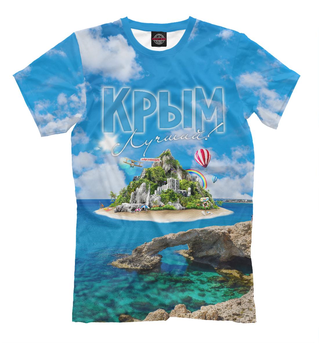 Купить Крым лучший!, Printbar, Футболки, KRY-867103-fut-2