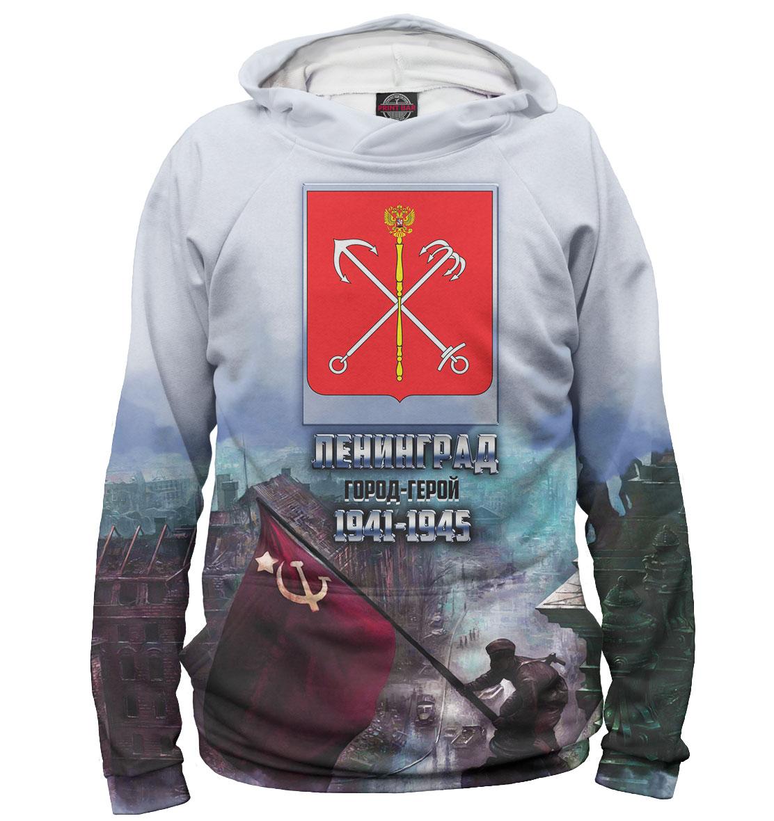 Купить Ленинград — город-герой, Printbar, Худи, 9MA-486142-hud-1
