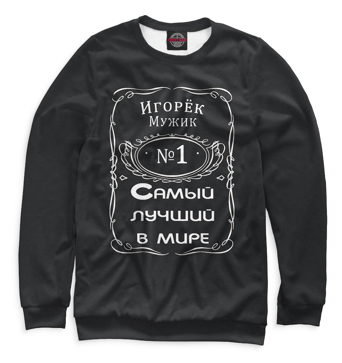 Купить Игорек — самый лучший в мире, Printbar, Свитшоты, IGO-917875-swi