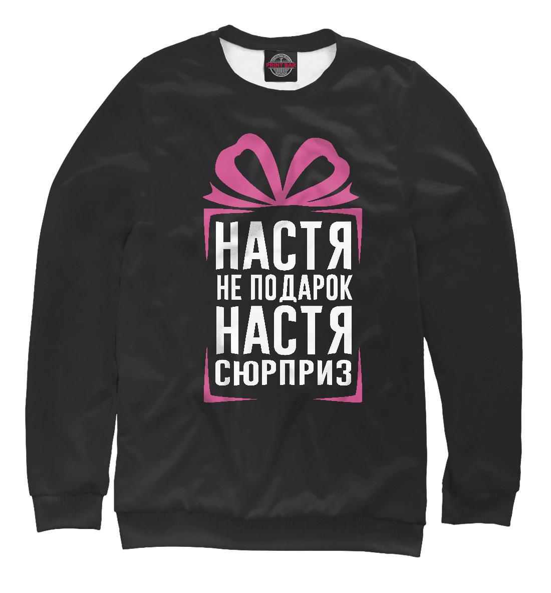 Настя не подарок - Настя сюрприз настя ким один шанс