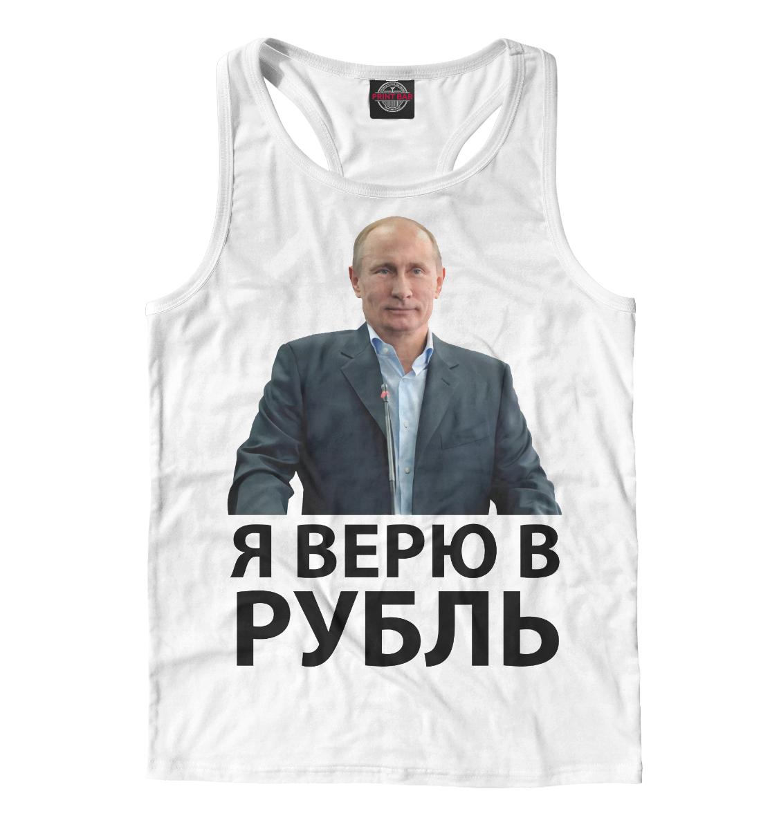 Купить Я верю в рубль, Printbar, Майки борцовки, PUT-338848-mayb-2