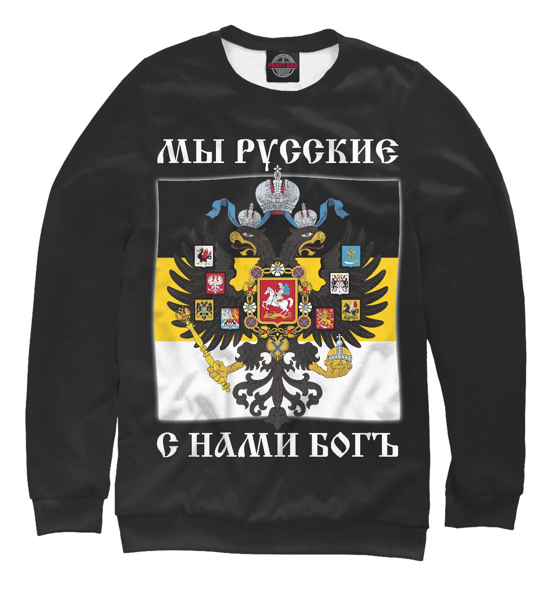 Купить Мы Русские, с нами Богъ, Printbar, Свитшоты, SVN-451926-swi-2