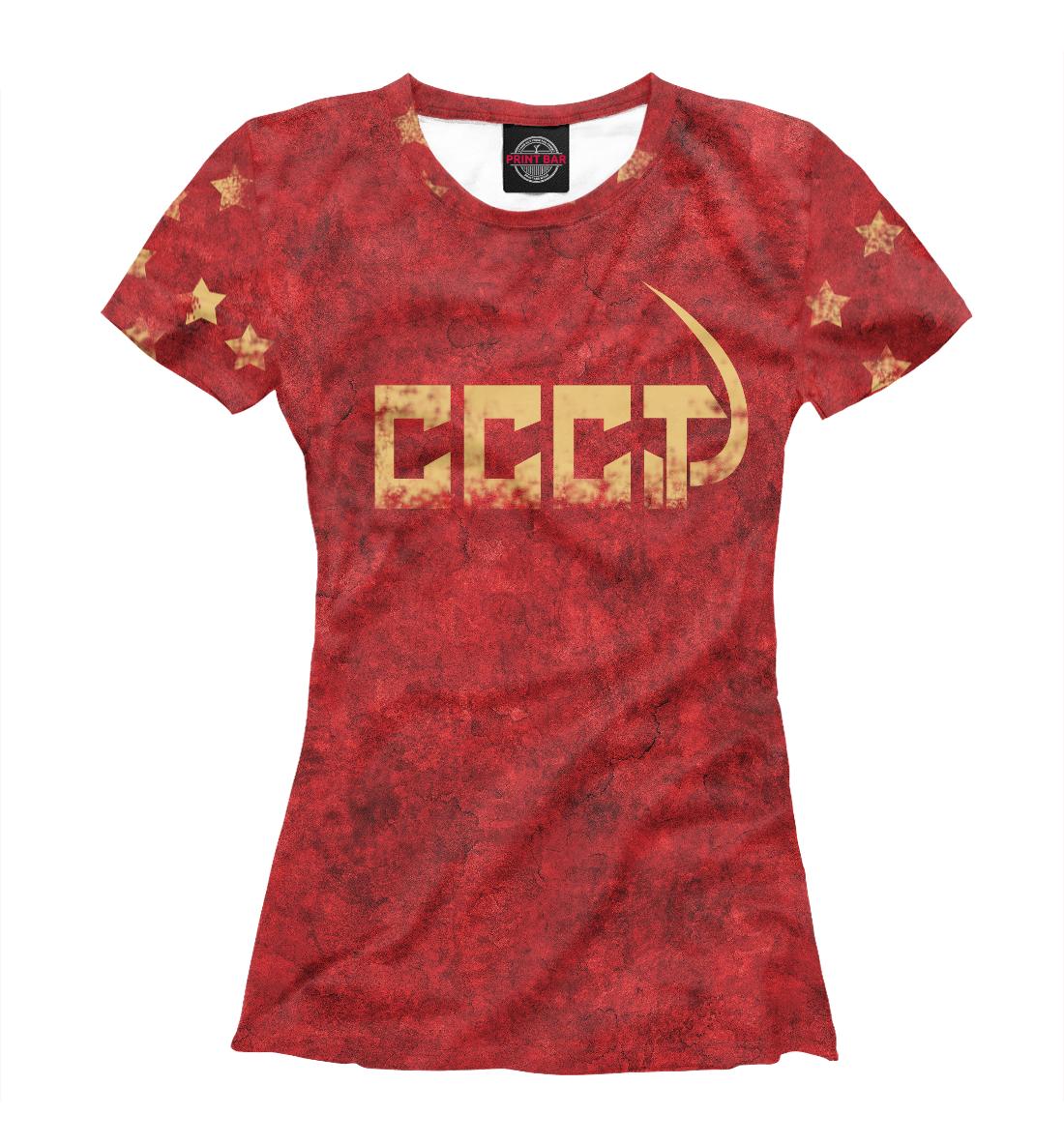 Купить СССР живее всех живых, Printbar, Футболки, SSS-543061-fut-1