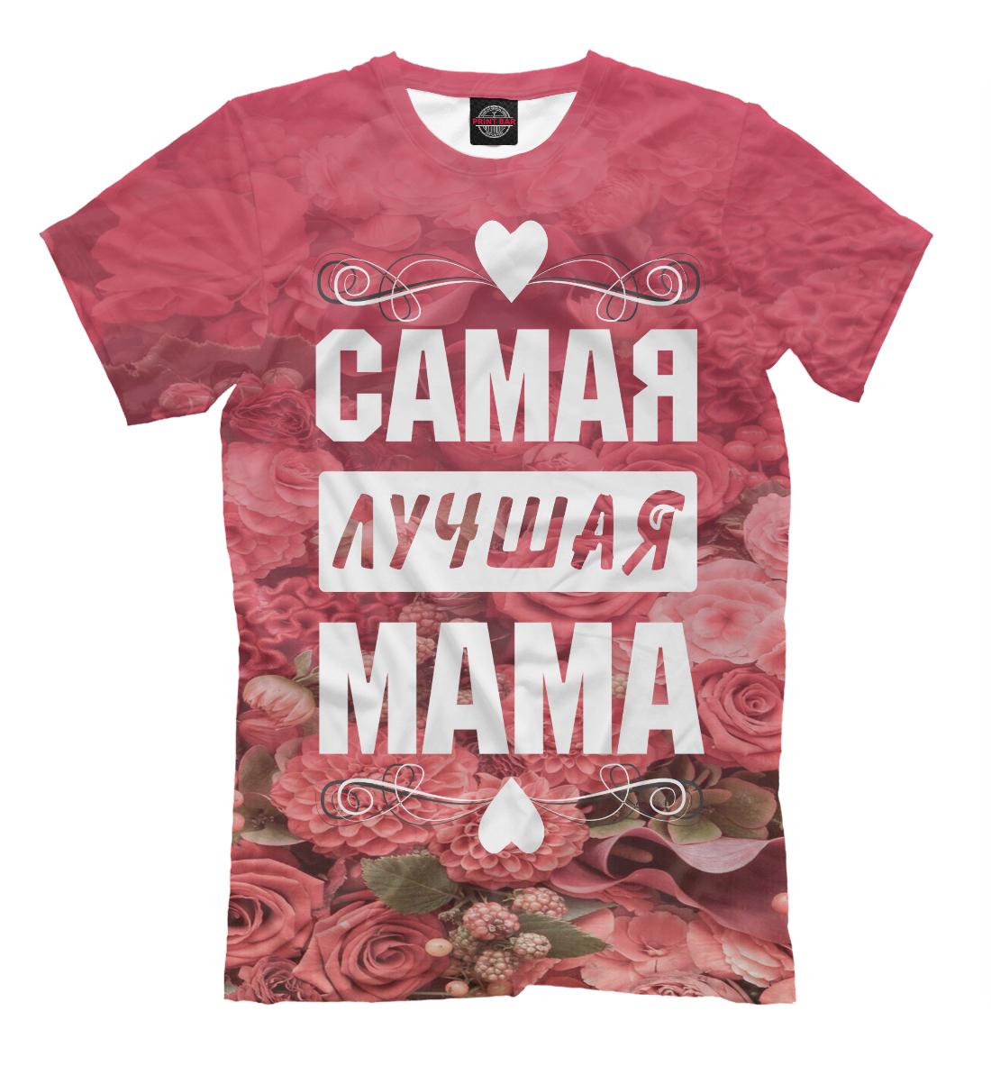 Купить Самая лучшая мама, Printbar, Футболки, MRT-819630-fut-2