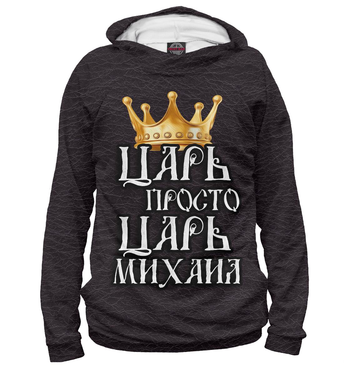 Купить Царь Михаил, Printbar, Худи, MCH-691269-hud-2