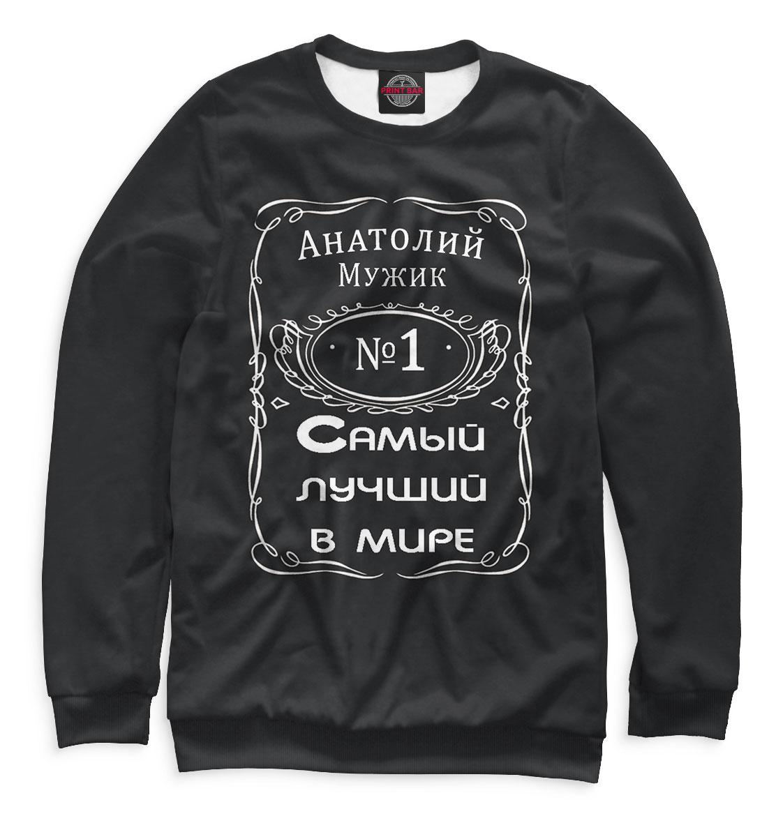 Купить Анатолий — самый лучший в мире, Printbar, Свитшоты, IMR-370870-swi