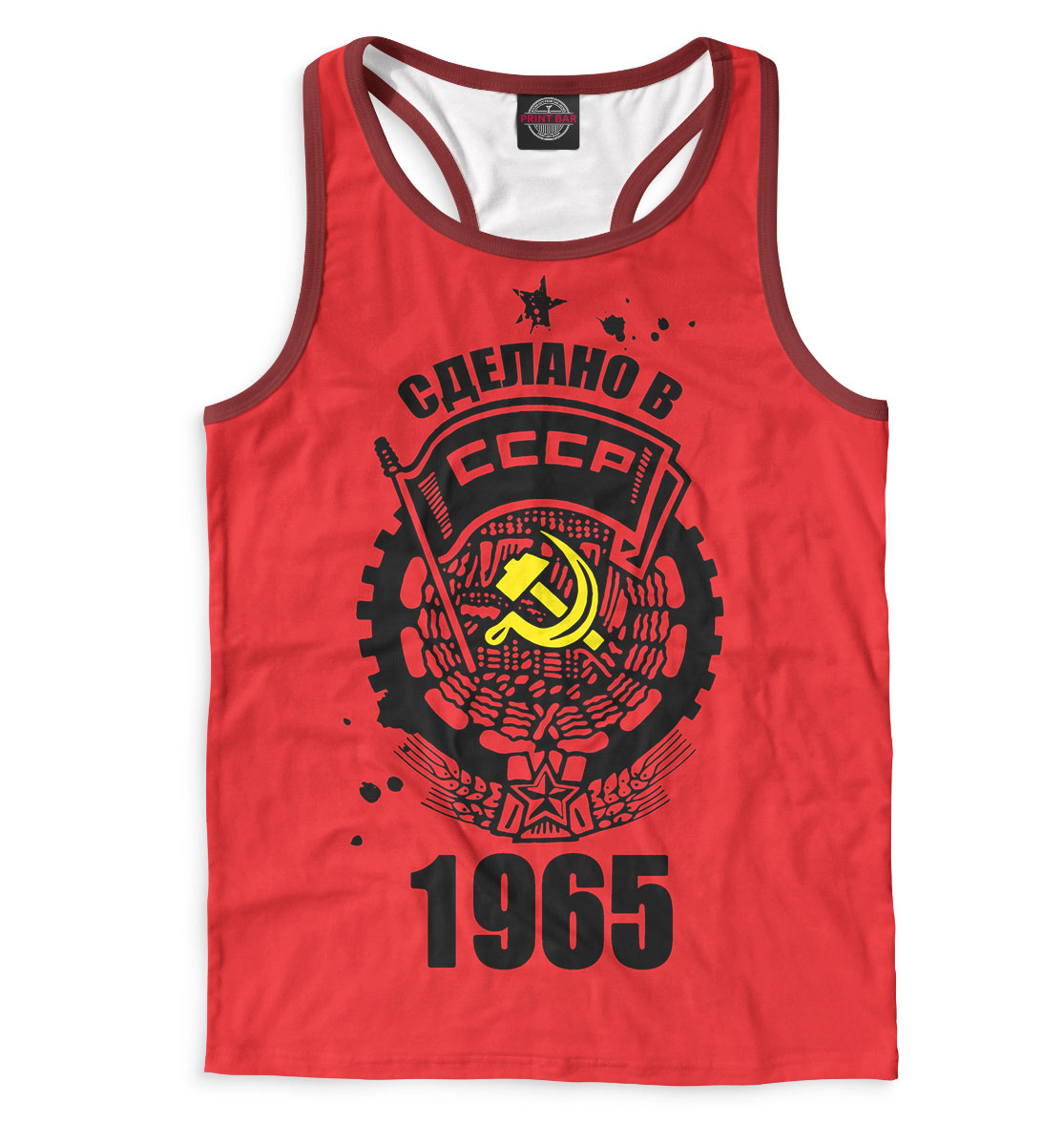 Купить Сделано в СССР — 1965, Printbar, Майки борцовки, DHP-547912-mayb-2