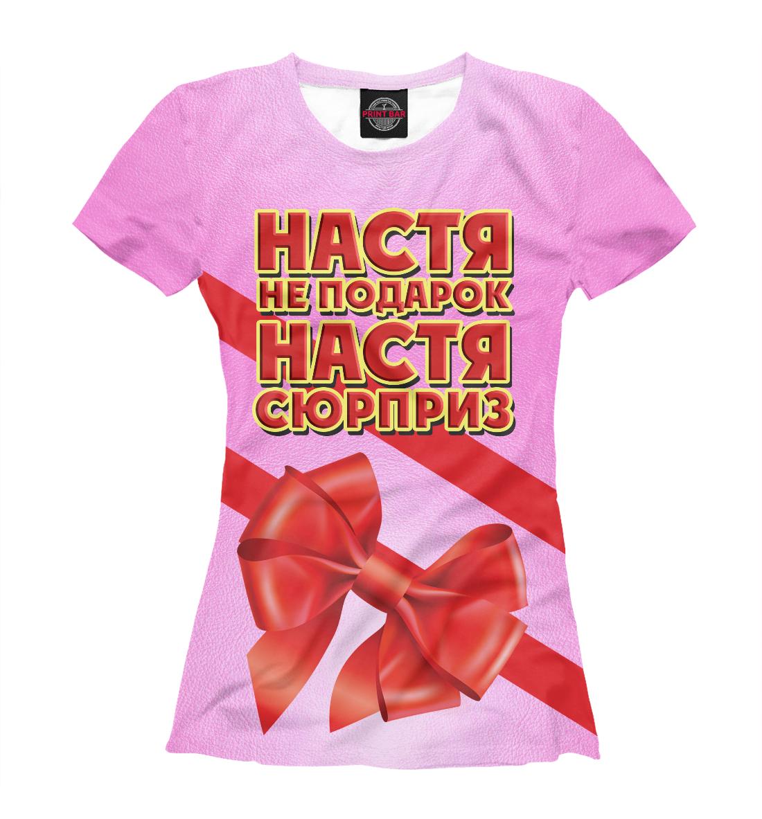 Купить Настя не подарок, Printbar, Футболки, ANS-623919-fut-1