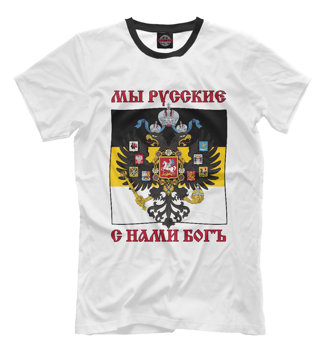 Купить Мы Русские, с нами Богъ!, Printbar, Футболки, VSY-846096-fut-2