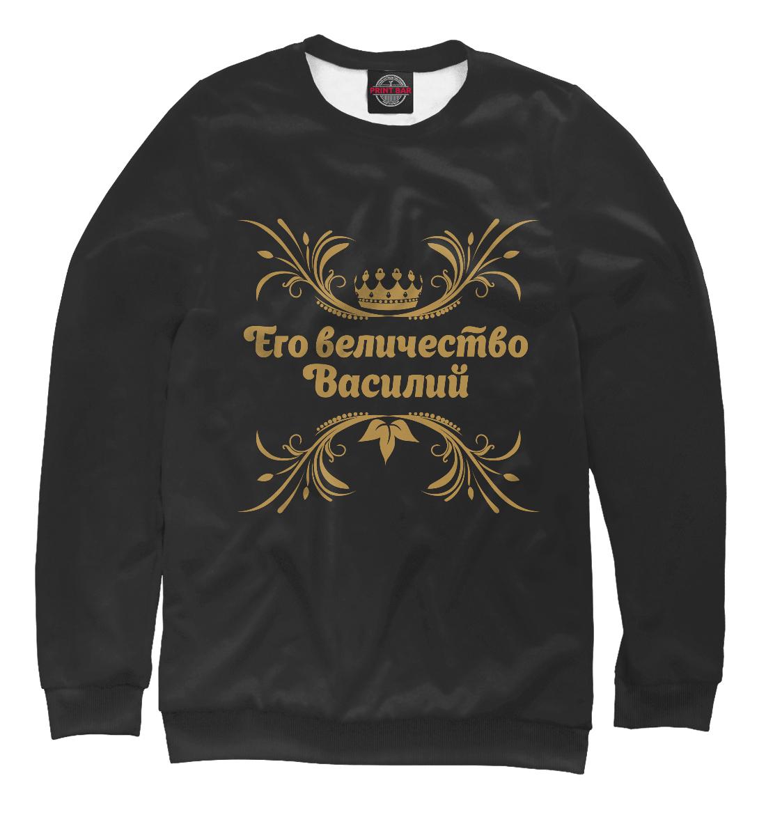 Купить Его величество Василий, Printbar, Свитшоты, IMR-227496-swi