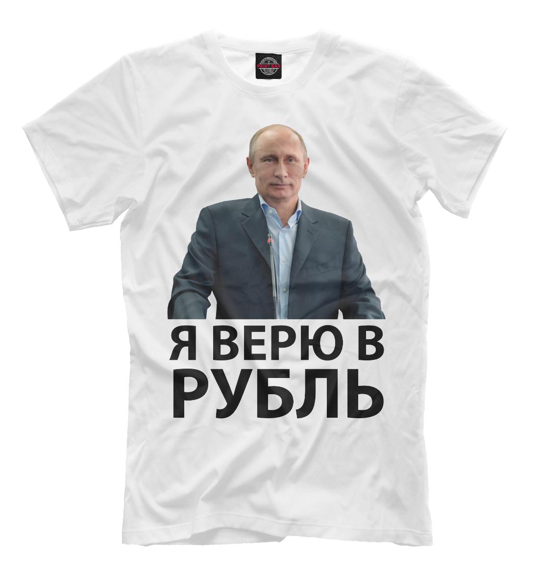 Купить Я верю в рубль, Printbar, Футболки, PUT-338848-fut-2