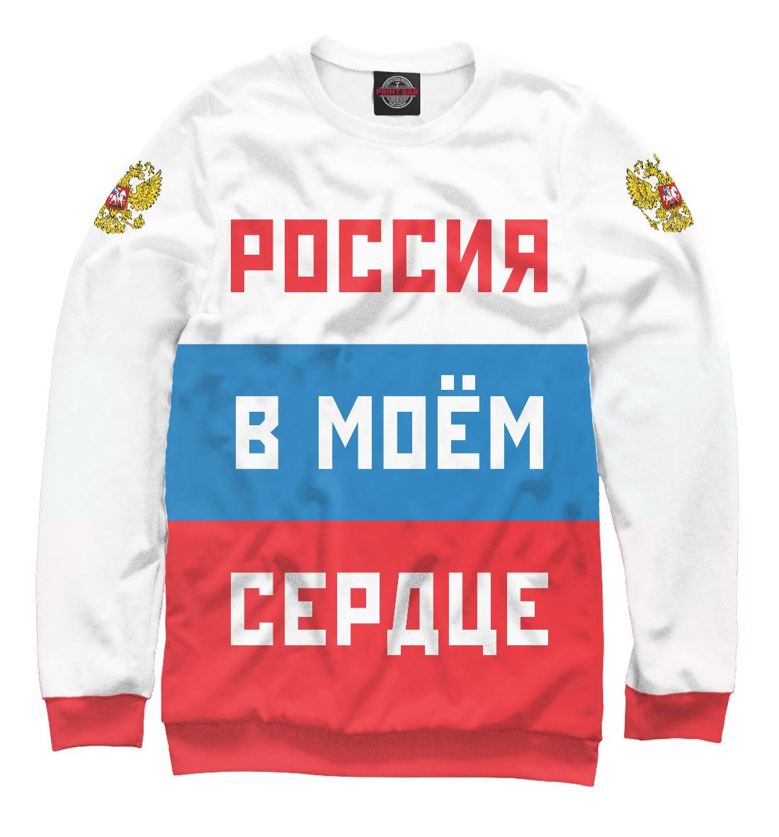 Купить Россия в моём сердце, Printbar, Свитшоты, SRF-635150-swi-1