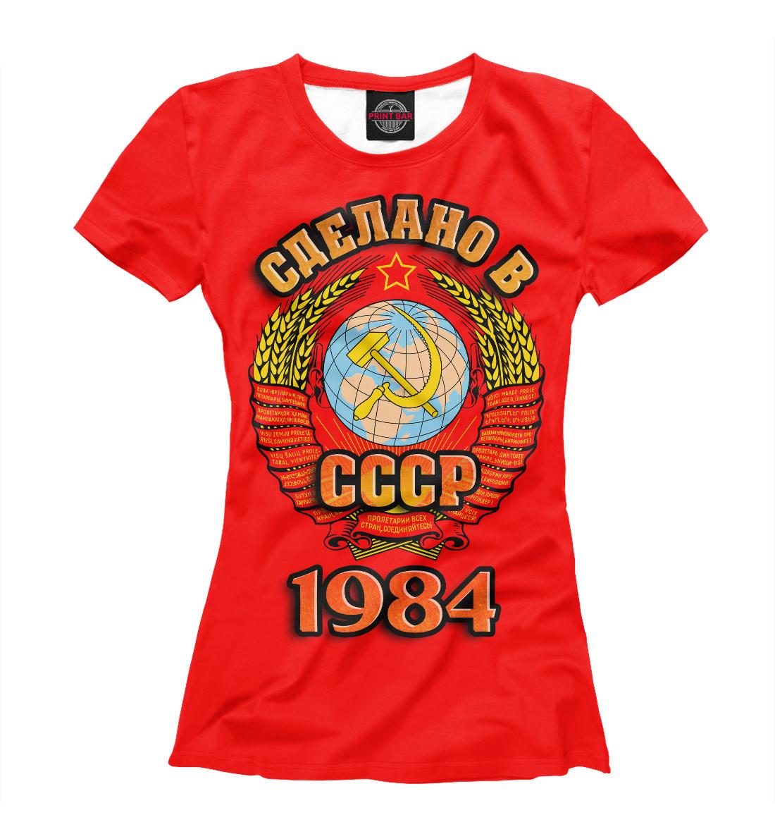 Купить Сделано в 1984, Printbar, Футболки, DVC-917749-fut-1