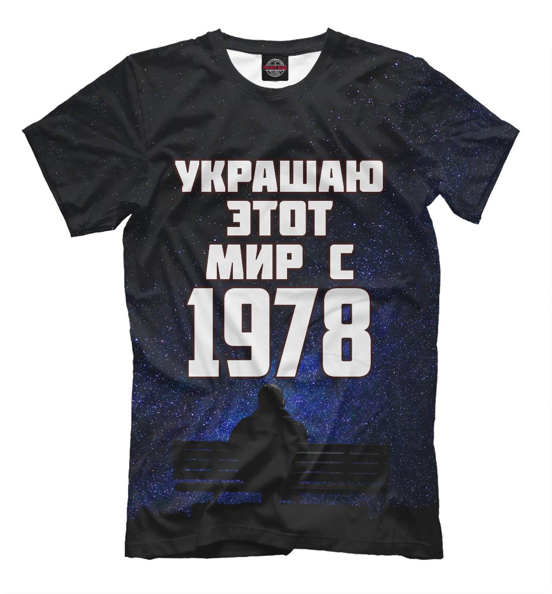 Купить Украшаю этот мир с 1978, Printbar, Футболки, DSV-109321-fut-2