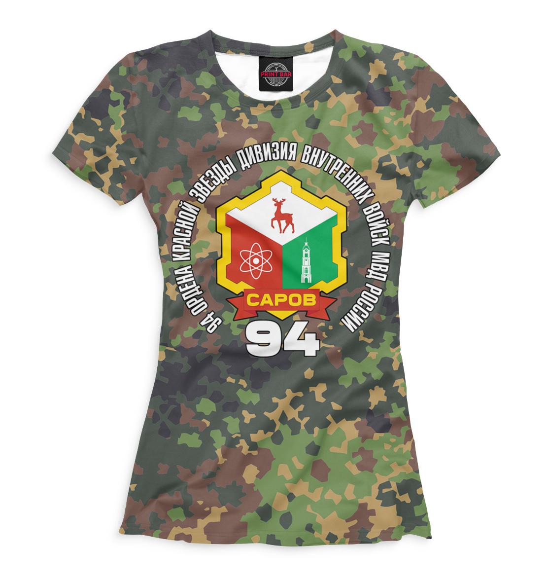 94 Дивизия ВВ
