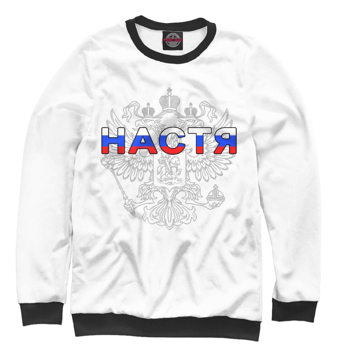 Купить Настя, Printbar, Свитшоты, ANS-980910-swi-1