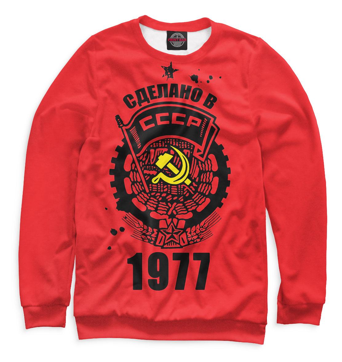 Купить Сделано в СССР — 1977, Printbar, Свитшоты, DSE-443306-swi-1