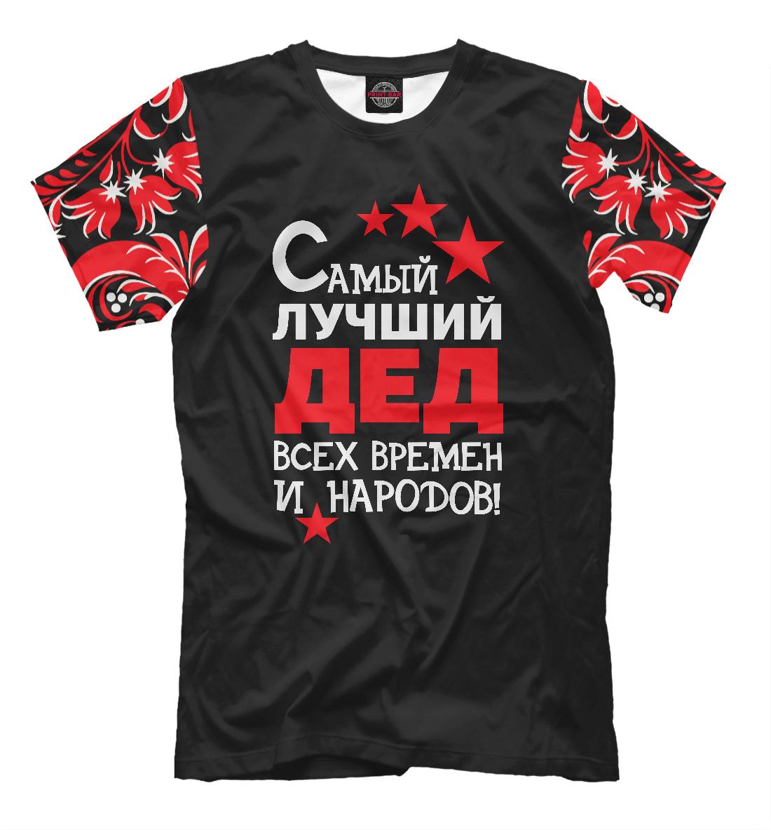Купить Самый лучший дед, Printbar, Футболки, SEM-766186-fut-2