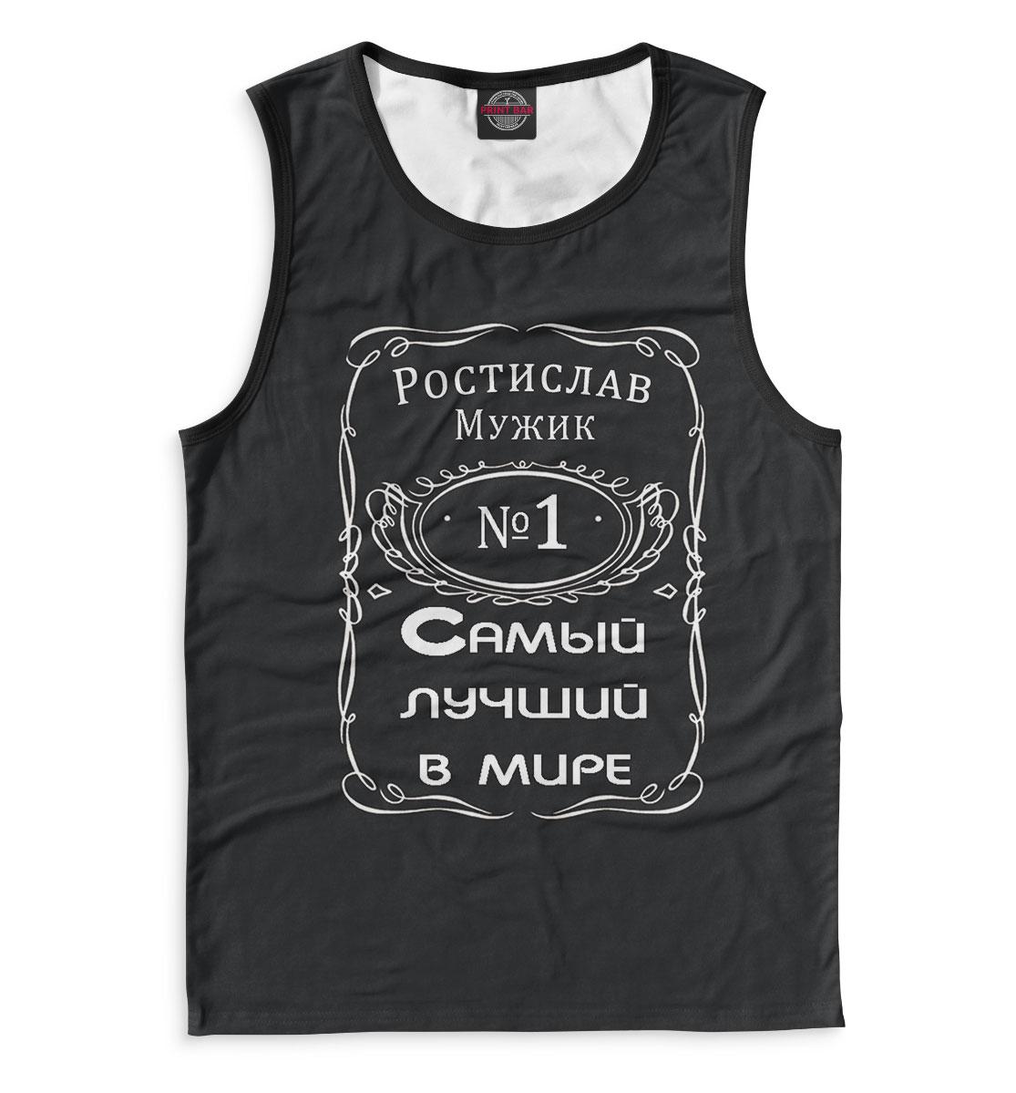 Купить Ростислав — самый лучший в мире, Printbar, Майки, IMR-525062-may-2
