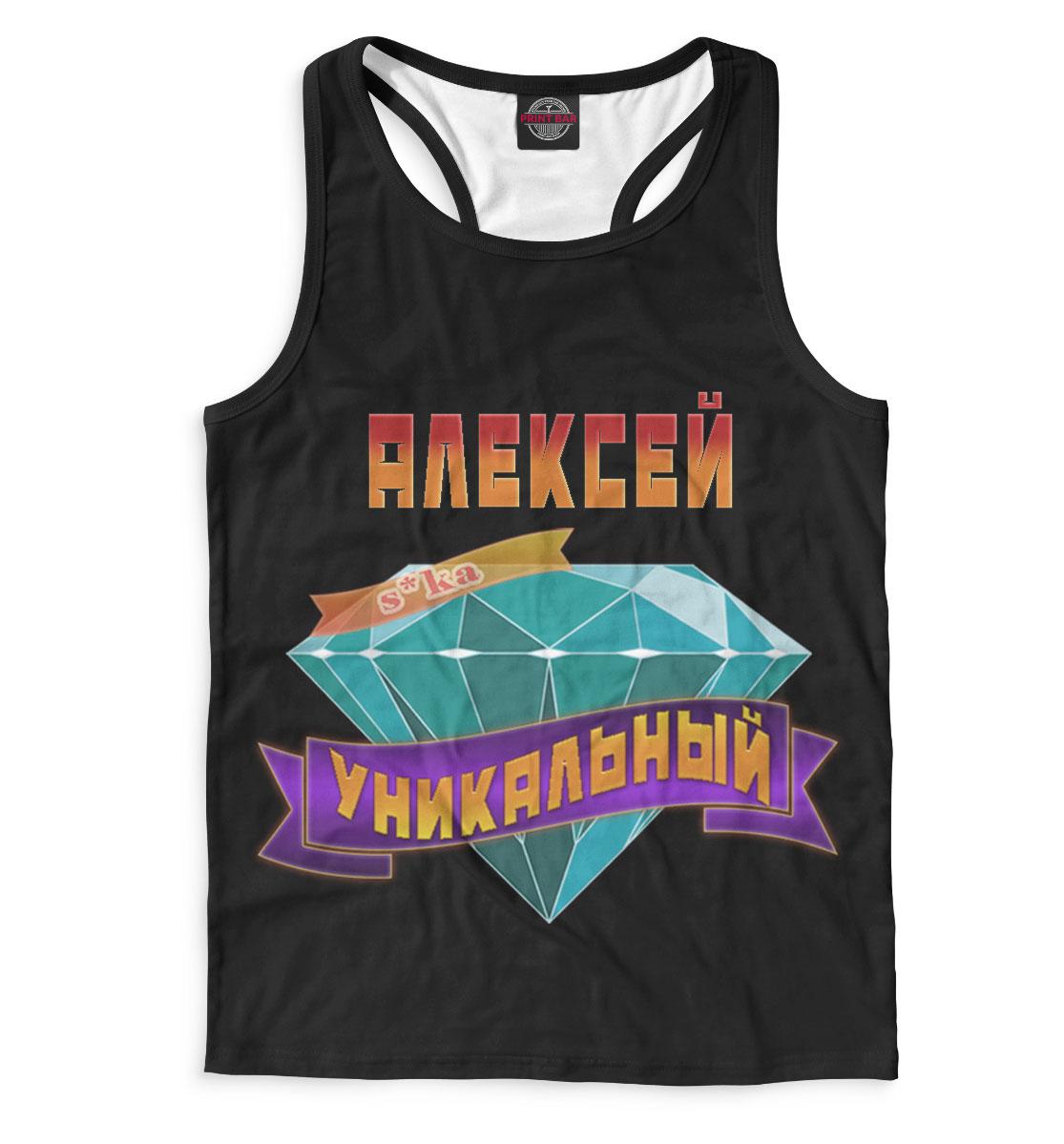 Купить Уникальный Алексей, Printbar, Майки борцовки, ALE-931109-mayb-2