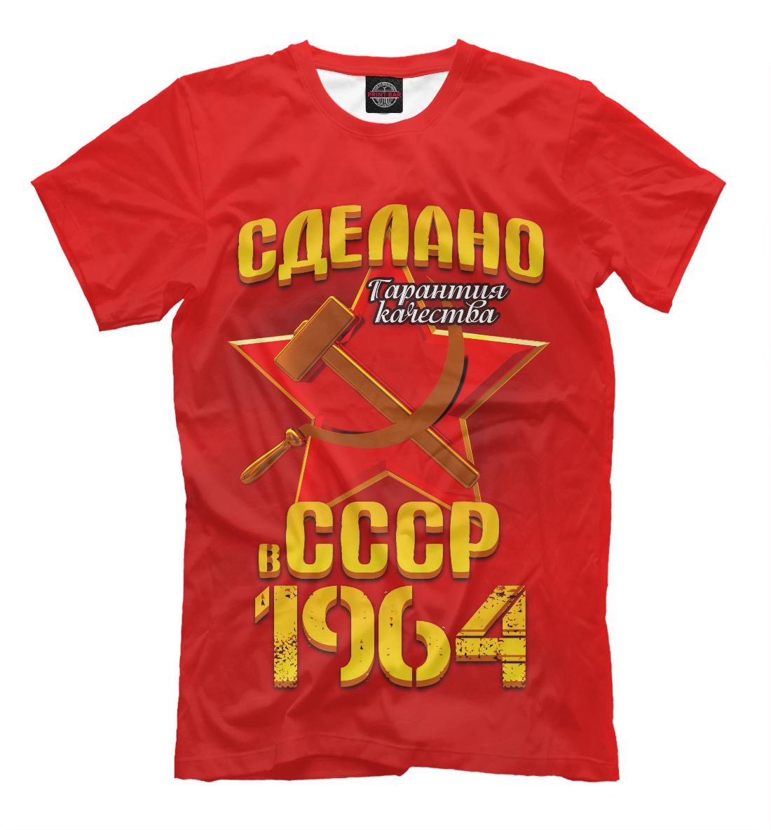 Купить Сделано в 1964, Printbar, Футболки, DHC-627008-fut-2