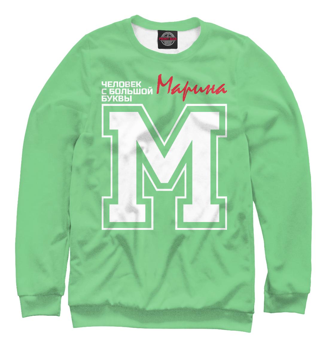 Купить Марина - это человек с большой буквы, Printbar, Свитшоты, IMR-783247-swi-2