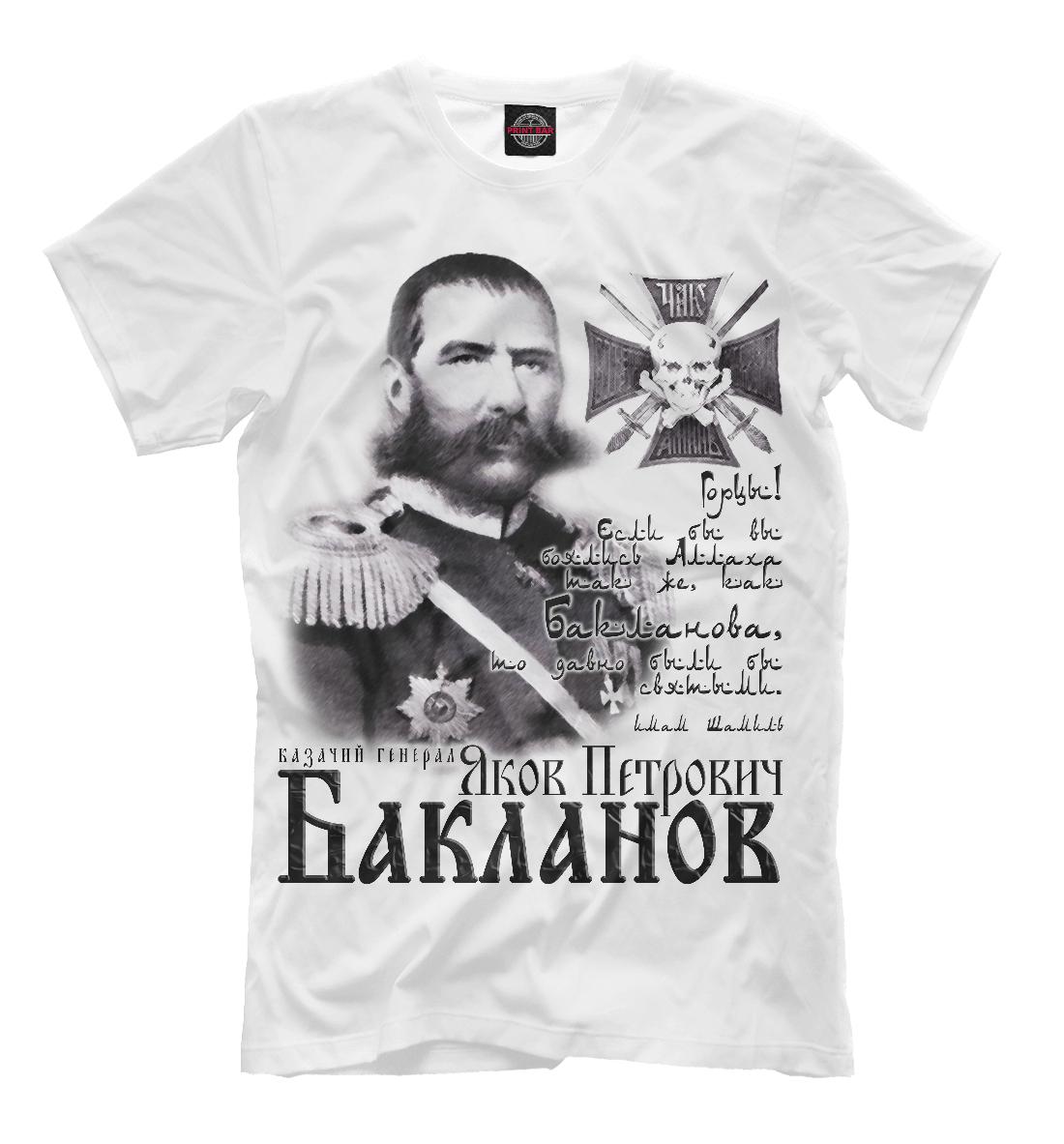 Купить Генерал Бакланов, Printbar, Футболки, ISR-634262-fut-2