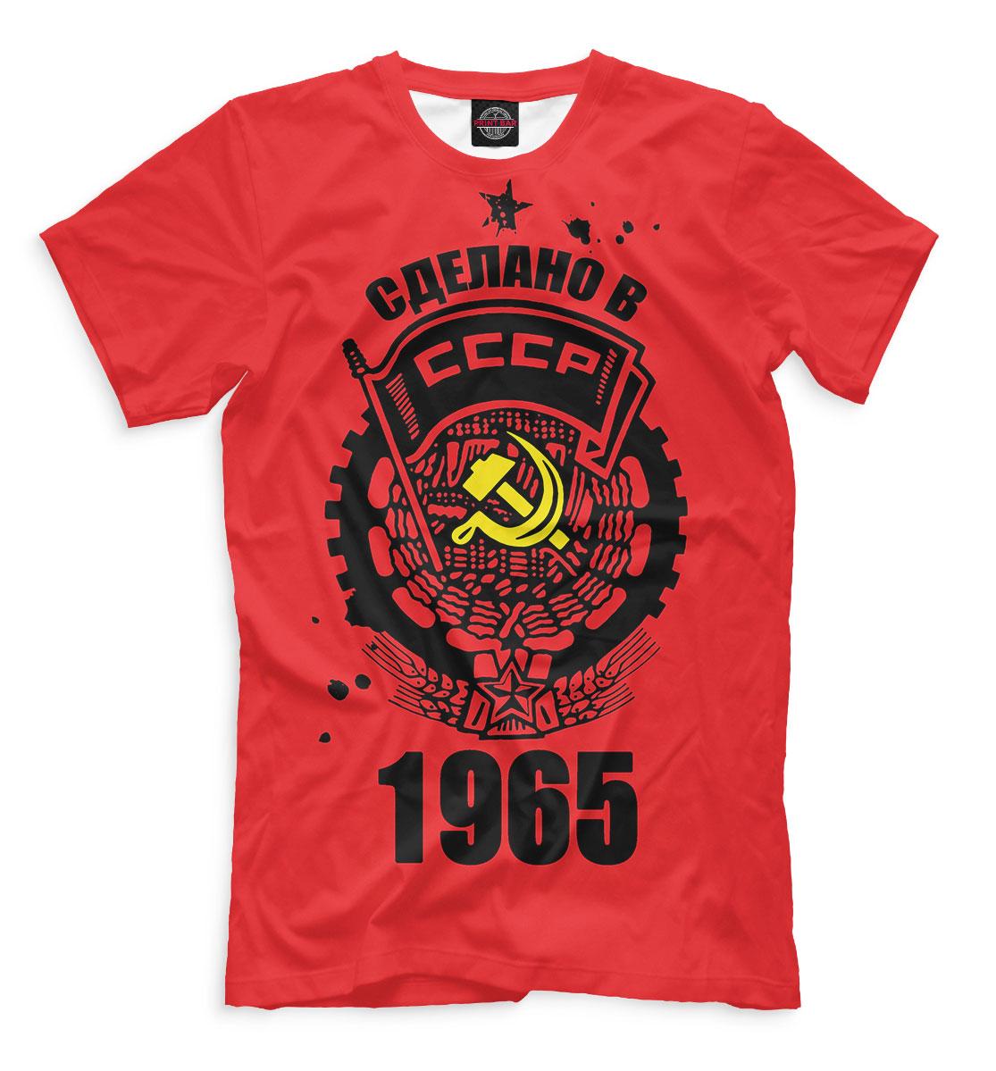 Купить Сделано в СССР — 1965, Printbar, Футболки, DHP-547912-fut-2