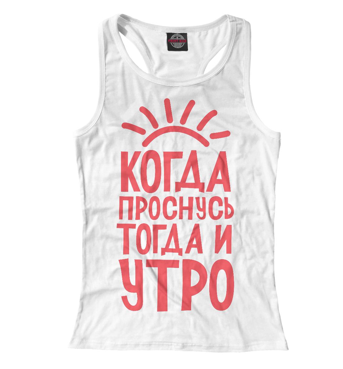 Купить Когда проснусь, тогда и утро, Printbar, Майки борцовки, NDP-118616-mayb-1