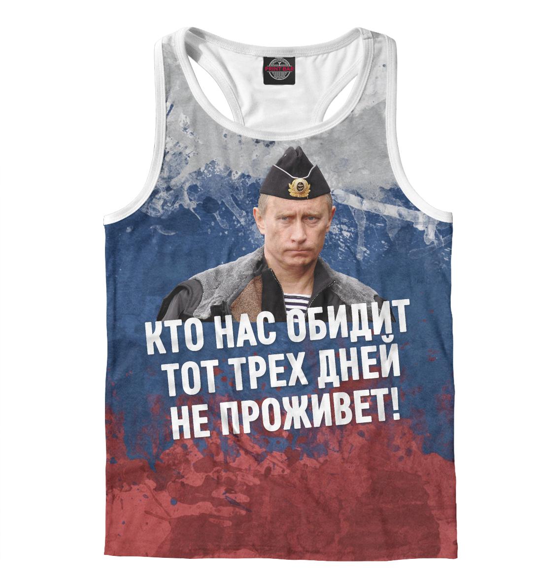 Купить Путин, Printbar, Майки борцовки, PUT-403796-mayb-2